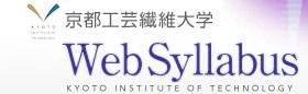 京都工芸繊維大学 Webシラバス